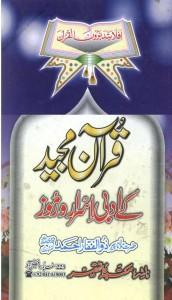 Quran_Majeed_Kay_Adbi_Asrar_O_Ramooz